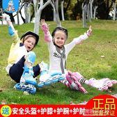 溜冰鞋兒童全套裝男女直排輪旱冰輪滑鞋3-4-5-6-10歲初學者【蘇荷精品女裝】
