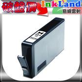 HP NO.564XL / NO.564 / 564XL / CB322WA 高容量相片黑色相容墨水匣C5380/C6380/B109A/B209A/C309A/B110A/ B210A/C310A/C410A