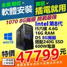 【47799元】全新INTEL最高階I7-8700 4.6G六核GTX1070_8G獨顯600W+240G SSD鬥陣吃雞VR最順模擬器12開