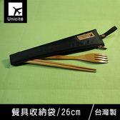 珠友 SN-20018 餐具收納袋/筷子收納袋/環保筷-26CM-Unicite