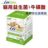 ◆MIX米克斯◆【IN-Plus】PA-5051 貓用益生菌 +牛磺酸安貓咪專用 30g克 隨手包設計