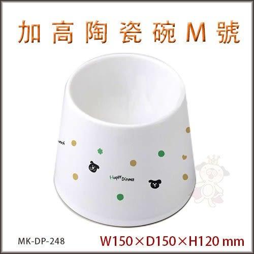 *KING WANG*日本Marukan 加高型 陶瓷狗食碗 M號【DP-248】