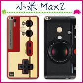Xiaomi 小米 Max2 6.44吋 創意彩繪系列手機殼 個性背蓋 磨砂手機套 經典圖案保護套 保護殼 硬式後殼