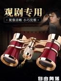 看演出迷你雙筒望遠鏡高清觀劇話劇舞台劇復古小型微型袖珍望眼鏡  自由角落