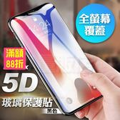 iPhoneX iX 5D 曲面 玻璃保護貼 9H 鋼化 玻璃貼 保護貼 保護膜