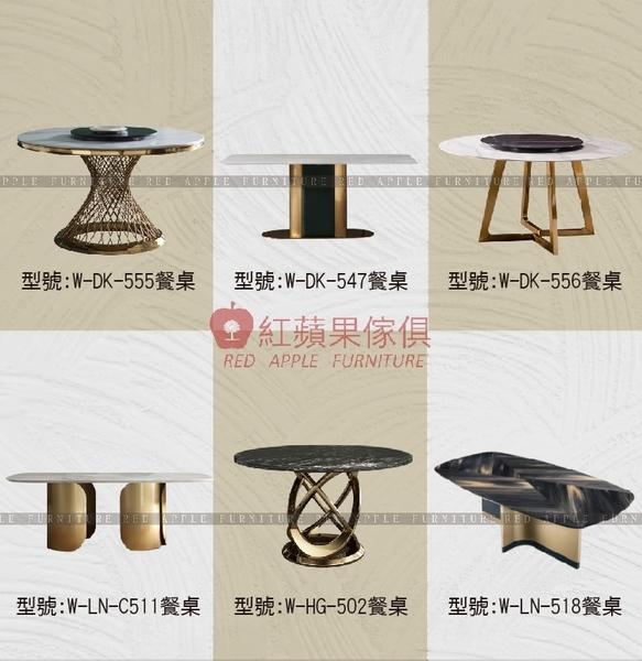 [紅蘋果傢俱] 現代 簡約 輕奢風W-LN-518餐桌(多款可選) 飯桌 桌 大理石桌 岩板桌 桌椅 客餐廳