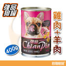 強品Chian Pin 狗罐頭雞肉+羊肉...