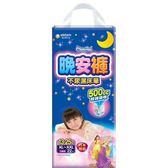 MamyPoko 滿意寶寶 晚安褲(女生)22片X3包(箱購)[衛立兒生活館]