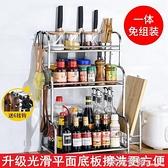 廚房置物架壁掛不銹鋼落地調料調味架用品菜板刀架用具收納儲物架