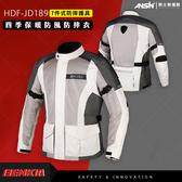 [安信騎士] BENKIA HDF-JD189 灰 四季 防水 保暖 防風 防摔衣 七件式護具 騎士服 車衣 JD189