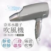 超下殺【國際牌Panasonic】奈米水離子吹風機 EH-NA32-T