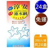 淳安 濾水網 (200入) (24盒) 免運費