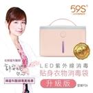 59S升級版 LED紫外線 貼身衣物消毒...