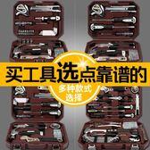 工具箱套裝家用五金 多功能組合