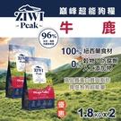 【毛麻吉寵物舖】ZIWI巔峰 超能狗糧 ...