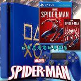 【PS4主機 蔚藍英雄組】 2117A Days of Play 經典藍色主機+漫威蜘蛛人+胸針 【台中星光電玩】