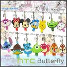 ☆1正版 迪士尼 金屬水鑽集線器/防塵塞/耳機線/傳輸線/HTC Butterfly X920d/x920e蝴蝶機/X920S ButterflyS