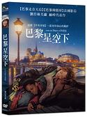 【停看聽音響唱片】【DVD】巴黎星空下