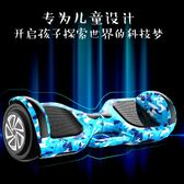 平衡車信騰智慧電動車雙輪兒童小孩代步車成年兩輪成人學生8-12自平衡車 貝芙莉LX