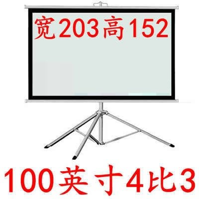 100寸投影幕布支架幕布移動投影儀幕布便攜式戶外投影幕布支架-交換禮物zg