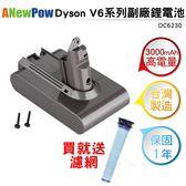 ANewPow新銳動能適用Dyson V6.DC58.DC59.DC61.DC62.DC72.DC74系列副廠鋰電池 3000mAh DC6230 贈濾網