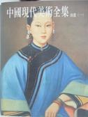 【書寶二手書T1/藝術_DLS】中國現代美術全集-油畫(一)_附殼