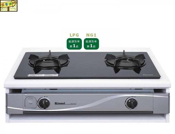 [家事達]  林內- RBTS-201 GN 嵌入式內焰二口爐   特價