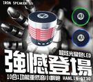 10合1功能重低音小鋼砲喇叭-2代音箱界的鋼鐵人(自拍器+FM+藍芽+插卡+USB+免持 母親節