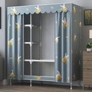 簡易衣櫃家用臥室布衣櫃全鋼架加厚出租房收納掛衣櫥鋼管結實耐用 樂活生活館