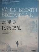 【書寶二手書T1/勵志_ILS】當呼吸化為空氣-一位天才神經外科醫師最後的生命洞察_保羅卡拉尼提