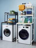 洗衣機置物架子落地衛生間滾筒上方收納陽臺洗衣櫃波輪馬桶儲物架 NMS喵小姐