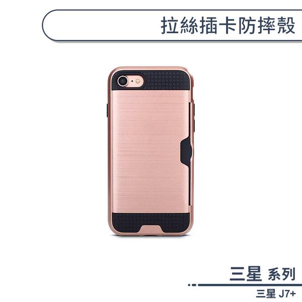 拉絲 插卡 防摔 三星 J7+ C710 5.5吋 手機殼 保護殼 悠遊卡 收納 J7 Plus 保護套