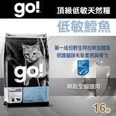 【毛麻吉寵物舖】Go! 低致敏鱈魚無穀貓糧配方(16磅) 貓飼料/貓乾乾