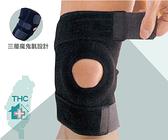 【THC】沾粘式軟鋼護膝 H0045