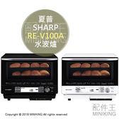 【配件王】日本代購 SHARP 夏普 RE-V100A 水波爐 蒸氣烤箱 過熱水蒸氣 微波爐 31L 兩段調理