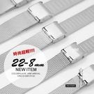 【完全計時】手錶館│多種規格 進口精緻米蘭帶 不銹鋼帶組 舒適薄型鋼帶 鋼3 超質感代用帶 8-22