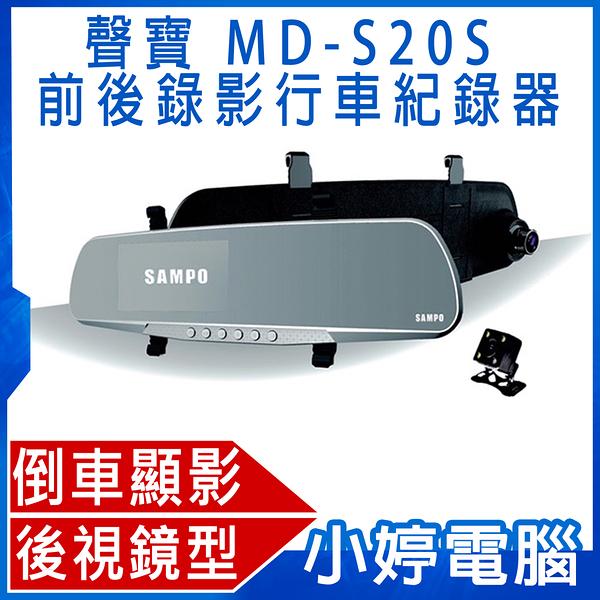 【免運+3期零利率】送8G卡 福利品 聲寶 MD-S20S 高畫質1080FHD後視鏡型行車紀錄器 140度超廣角