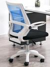 電競椅電腦椅家用現代簡約懶人休閒靠背弓形網布升降辦公室轉椅座椅椅子 YXS 【全館免運】