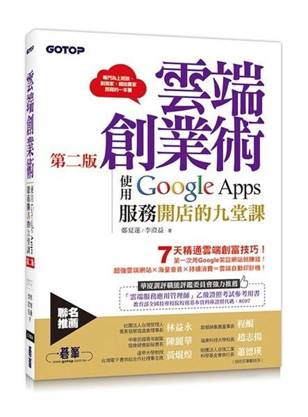 (二手書)雲端創業術第二版:使用Google Apps服務開店的九堂課(雲端硬碟、協作平..