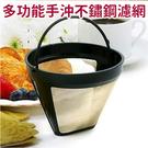 廚房用品 日式多功能咖啡沖泡濾網 【KIN020】123OK