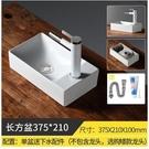 (長方盆375*210) 臺上盆家用衛生間臺上洗手盆水盆小型單盆陽臺小號臺盆