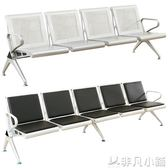 排椅 三人位排椅醫院候診椅輸液椅休息聯排公共座椅機場椅等候椅不銹鋼 非凡小鋪 igo