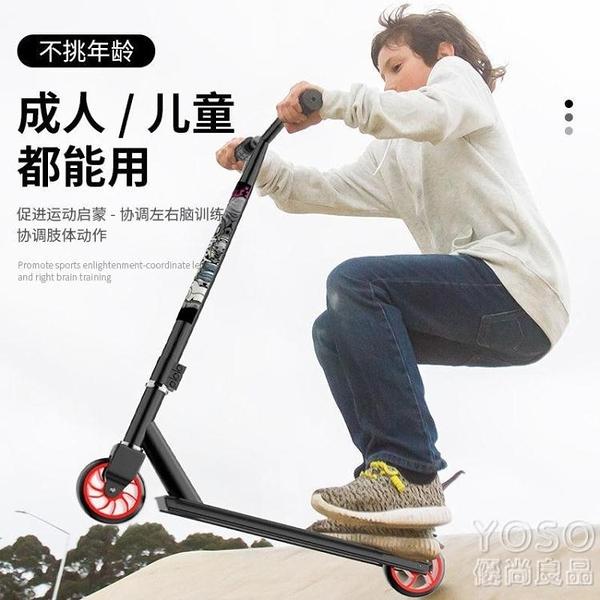 兒童滑板車 加厚兩輪極限滑板車成人代步花式特技青少年專業運動兒童scooter 快速出貨