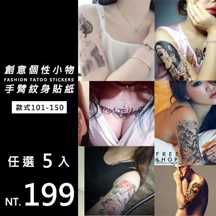 Free Shop 創意小物個性隨性多款手臂紋身貼紙 限時特價5入199元 圖案任選【QBBCS6107-3】