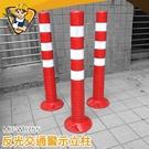 塑料警示柱 防撞柱 防撞桿 路障錐 停車樁 MIT-WB755彈力警戒桿 道安器材
