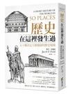 歷史在這裡發生過:五十個決定人類發展的歷史場域【城邦讀書花園】