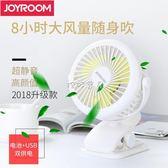 夾式usb風扇 USB小風扇迷你可充電學生宿舍床上靜音隨身便攜式手持辦公室桌面 珍妮寶貝