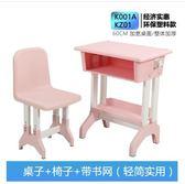 訂製    兒童學習桌可升降調節課桌椅中小學生多功能家用寫字桌椅套裝組合igo   韓小姐