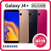 【福利品】 SAMSUNG Galaxy J4 Plus 3G/32GB (J415) 原廠盒裝配件