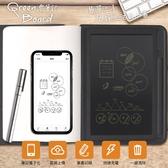 【Green Board 雲筆記】8.5吋無線儲存式電紙板 電子筆記本 手寫塗鴉板 智慧筆記本